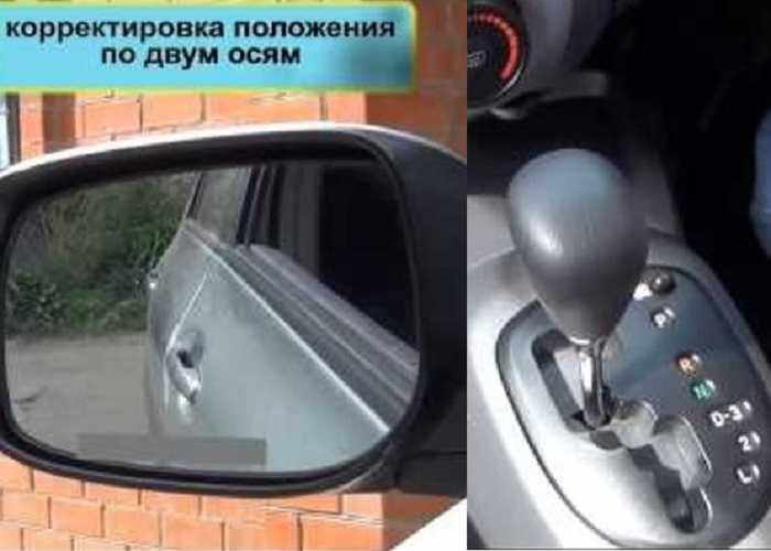 Блок опускания зеркал при парковке автомобиля в 2020 году - Пилот, цена