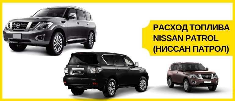Технические характеристики Nissan Patrol - двигатели, расход топлива, полный привод
