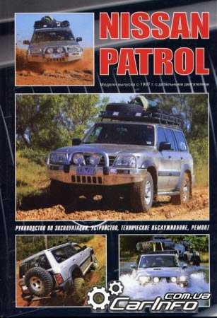 NISSAN PATROL Y61 с 1997 дизель Пособие по ремонту и эксплуатации » Автолитература. Руководства по ремонту и эксплуатации автомобилей