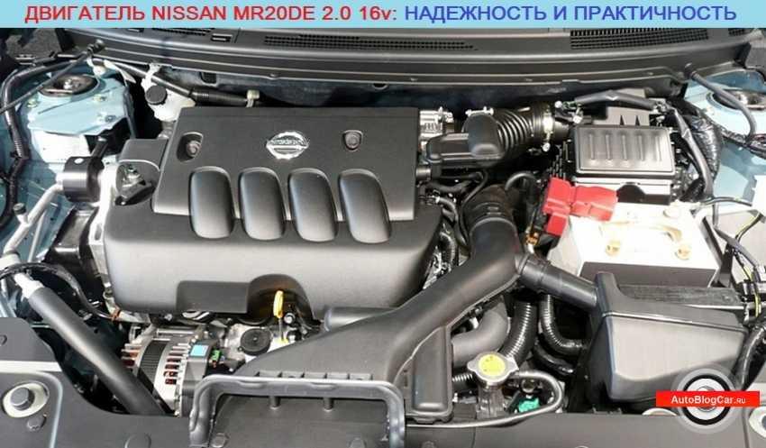Характеристики двигателя MR20DE/M4R: лучшее масло, какой ресурс, количество клапанов, мощность, объем, вес