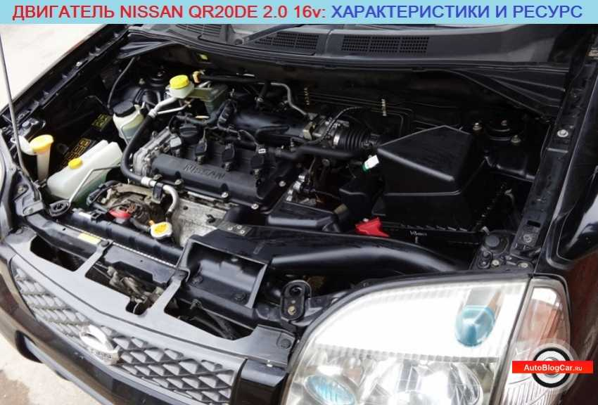 QR20DE 2.0 16v 130/150 л.с – обзор двигателя Ниссан (Nissan X-Trail/Teana/Primera): характеристики, надежность, ресурс, отзывы, специфика, поломки и обслуживание