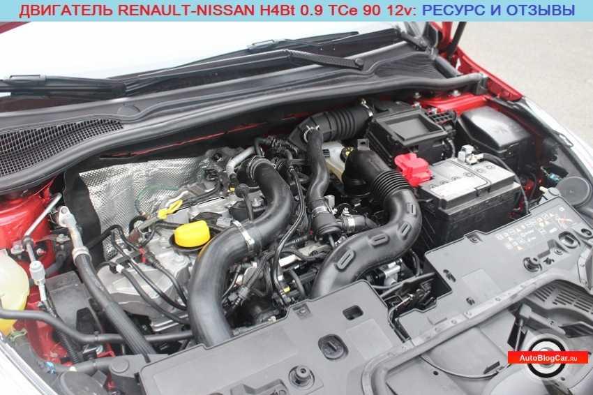H4Bt 0.9 TCe 90 (110) 12v - двигатель Рено Каптур/Логан/Сандеро/Клио (Ниссан Микра/Жук). Ресурс, характеристики, надежность, расход, сервис, поломки, отзывы и цены