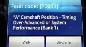 Ошибка P0011 - причины появления и устранение проблемы