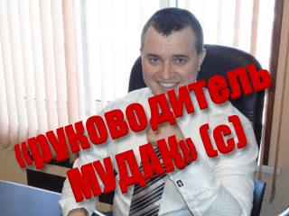 Руководитель Лаборатории Андрея Кондрашова - мудак или нет? / Блог им. ASA / Против Угона