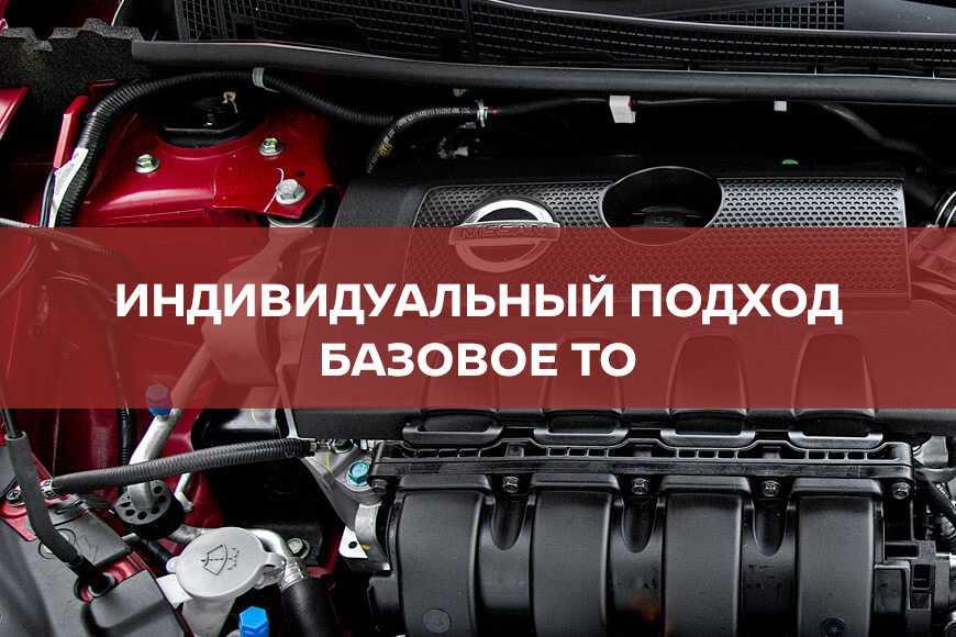 Лучший автосервис Nissan в Москве на Люблинской! Ремонт любой сложности Ниссан! Техническое обслуживание Nissan со скидкой 25% Ремонт Любой модели Nissan