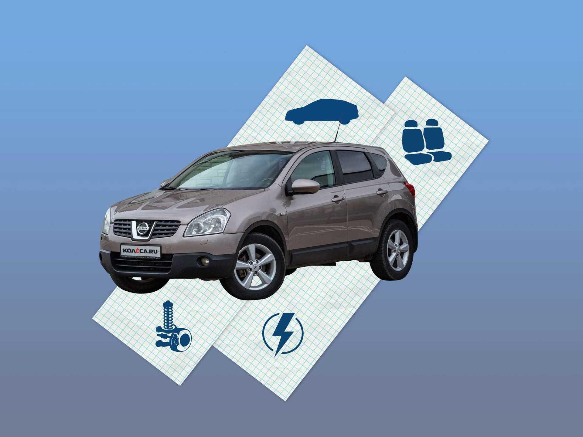 Nissan Qashqai I с пробегом: кузов, салон, электрика - КОЛЕСА.ру – автомобильный журнал