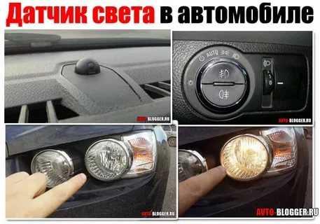 Датчик света в автомобиле: что это такое и как он работает