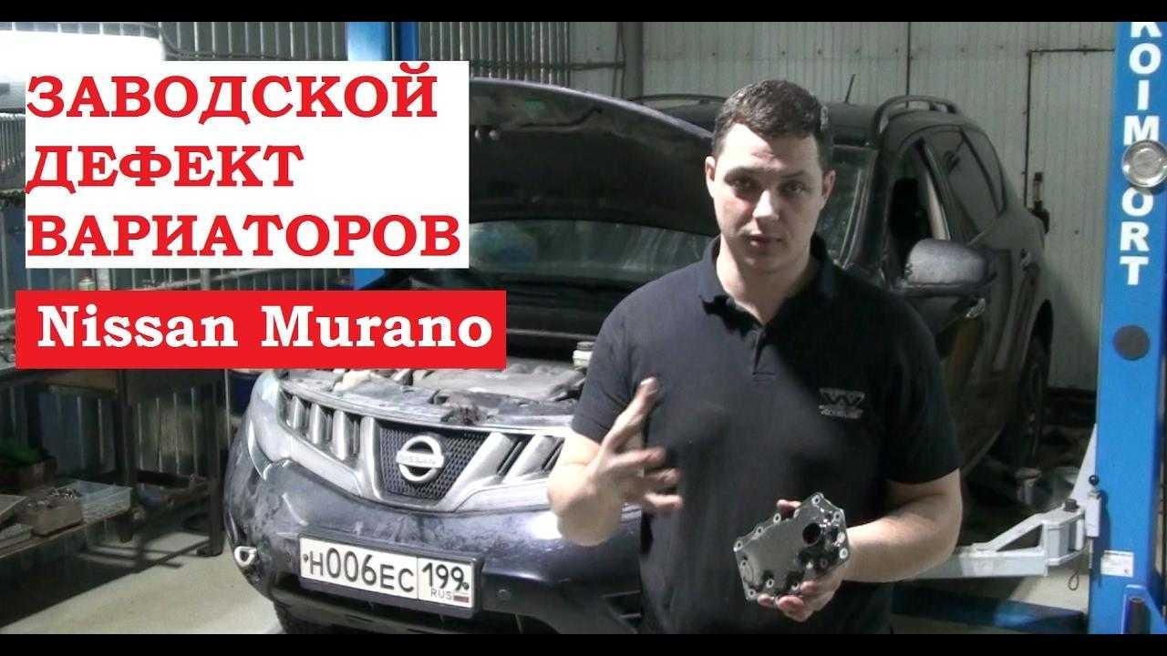 Вариаторы Ниссан Мурано Z51 купить в Балашихе в интернет магазине 👍