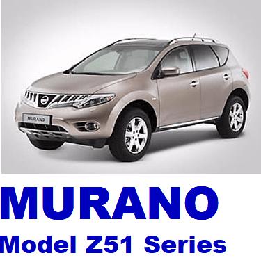 Nissan Murano с 2008 года, снятие звукового сигнала инструкция онлайн