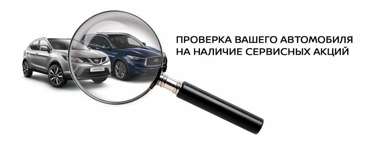 Проверка Вашего автомобиля на наличие сервисных акций  - Автоцентр