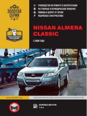 Замена диска, корзины и выжимного подшипника сцепления на Nissan Almera N16 двиг. QG15DE. Замена сцепления Альмере Н16 своими руками