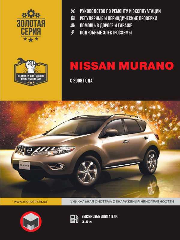 Обслуживание двигателя Nissan Murano   Издательство Монолит
