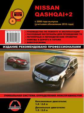 Nissan Qashqai   2 с 2008, обслуживание сцепления инструкция онлайн