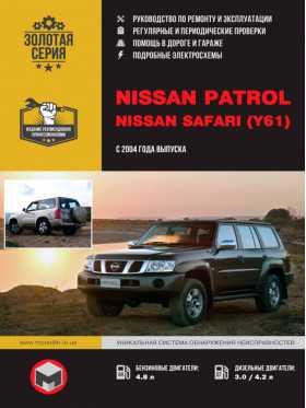 Ремонт Ниссан Патрол : Снятие и установка рулевого колеса Nissan Patrol