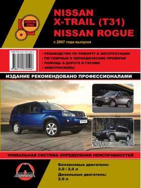 Nissan X-Trail T31: капитальный ремонт двигателя – Блог