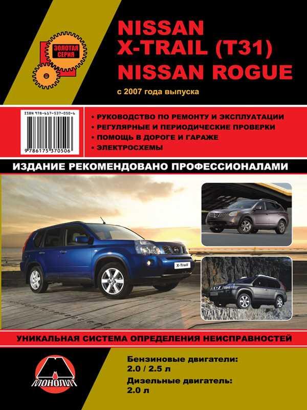 Nissan X-Trail 2006: Инструкция и руководство на русском