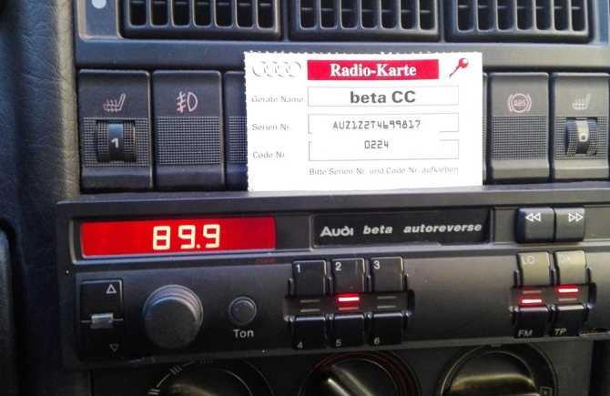 Калькулятор Кодов Разблокировки Магнитол, Как Узнать Серийный Номер и Куда Его Ввести в Ford, Nissan, Renault и Toyota Для Раскодирования