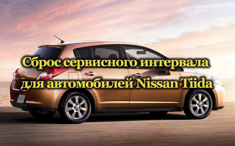 Сброс сервисного интервала на Nissan Tiida своими руками