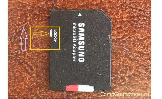 Защита от записи на Micro-SD: Диск защищен от записи